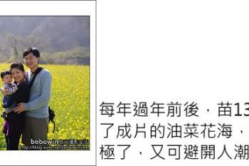 私房花遊記 ~ [ 苗栗 ] 山中的油菜花田~苗130線道