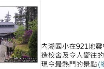 [ 南投溪頭好玩]  內湖森林國小~山中的夢幻校園