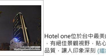 [ 台中綠園道飯店 ]  Hotel one ~亞緻大飯店