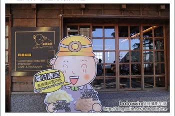 [ 新北市黃金博物館園區餐廳 ]  金瓜石礦工食堂