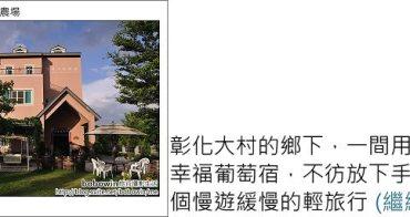 [ 彰化民宿 ] 雅育休閒農場~幸福歐式葡萄宿 (Part1)