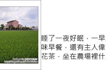[ 彰化大村民宿 ] 雅育休閒農場~葡萄園之戀 part2