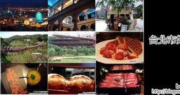 [ 台北一日遊 ] 台北市餐廳/景點/下午茶/Brunch/捷運美食 好吃好玩推薦(2017新版)