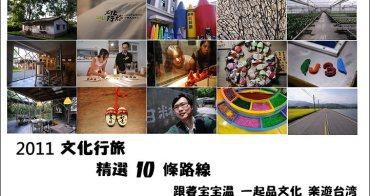 [ 2011文化行旅 ] 跟食尚玩家莎莎, 部落客寶寶溫 一起品文化、樂遊台灣