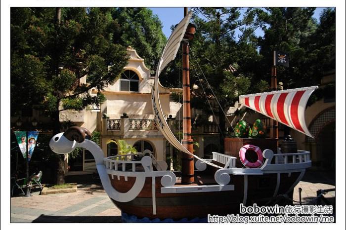 [ 南投景點 ] 九族文化村航海王樂園
