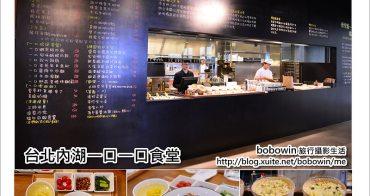 [ 台北內湖 ] 一口一口食堂~隱身內湖科學園區的設計餐廳