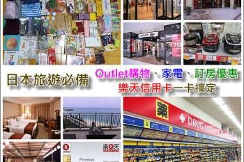 《日本旅遊必備 》三井Outlet購物、家電電器折扣、訂房回饋 ~ 樂天信用卡一卡就搞定 (新卡友還送免費5日WIFI分享器)