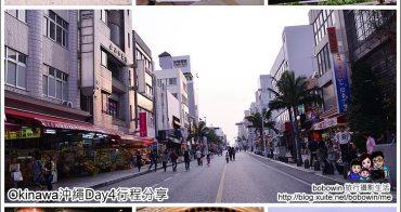 《日本沖繩Okinawa 》Day4  美國村海灘散步 -> 海中道路 ->  いっぷく屋(午餐) -> SAN A購物中心-> 那覇新都心郵便局->  國際通逛街 -> 藥妝店ダイコク