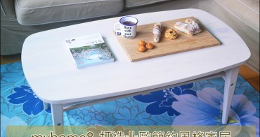 【家居生活大改造】用myhome8實木家具  打造北歐簡約風家居 ~ 愛上在家吃早餐的時光
