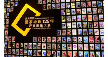 [ 台北華山文創園區 ] 國家地理125年經典影像大展 ~ 今年度必看的展覽