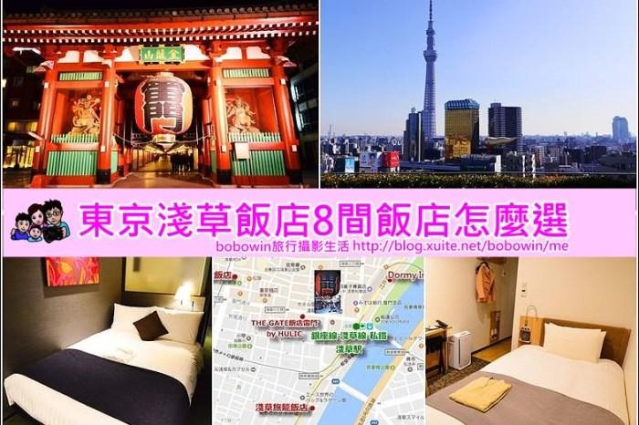 東京自由行住哪裡 | 評比8間淺草飯店,選出省錢高CP值飯店,想拍無人淺草寺雷門一定要住這、還有面Skytree景觀房