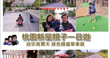 《 桃園新屋親子一日遊 》 迷你兒童18洞高爾夫 綠色隧道單車遊 莫內峇里島景觀餐廳