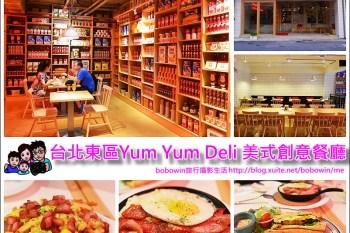 《台北東區餐廳 》Yum Yum Deli 美式創意餐廳~捷運忠孝敦化站5分鐘