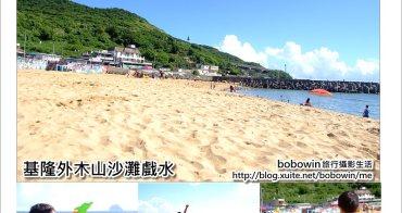 [ 基隆 ] 外木山大武崙沙灘 ~ 玩水玩沙最佳景點