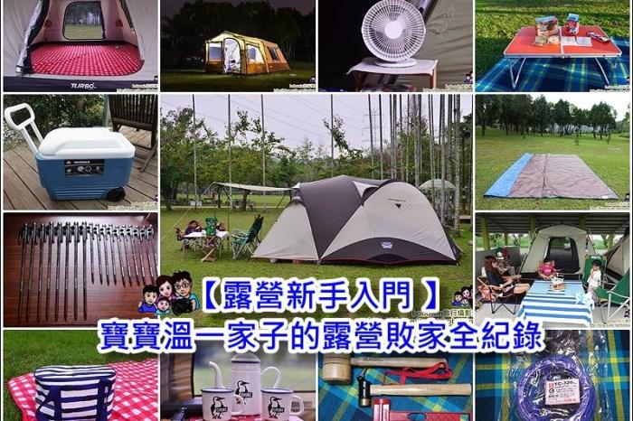 【露營新手入門 】寶寶溫一家子的露營裝備敗家全紀錄 (2017/7更新)