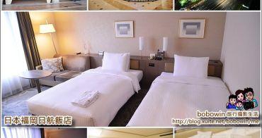 《 日本九州福岡飯店 》日航飯店~距博多車站5分鐘、近一蘭拉麵、7-11便利商店、24HR超商