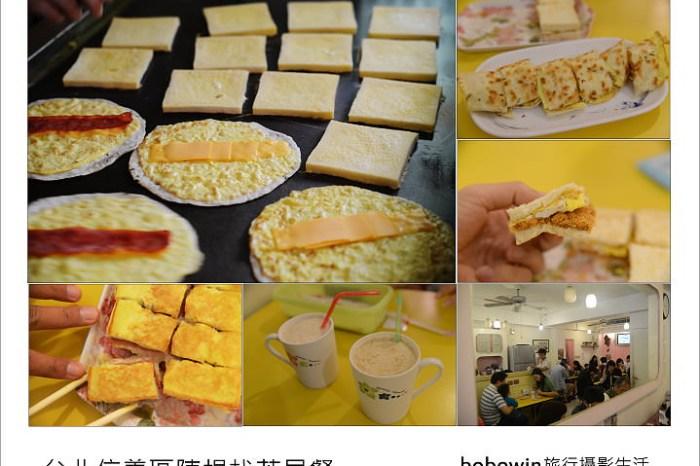 [ 台北信義區推薦早餐 ] 陳根找茶~人氣排隊名店
