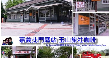 【 嘉義 】百年木造北門驛站&玉山旅店咖啡 (阿里山森林鐵道起點)