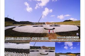 [  基隆 ]  超大風車版圓仔-擁恆文創園區(金氏世界紀錄認證過的喔)