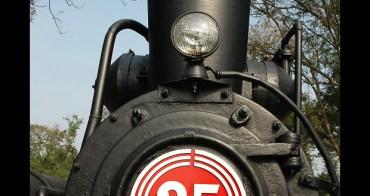 [ 嘉義景點 ] 阿里山森林鐵道嘉義車庫園區