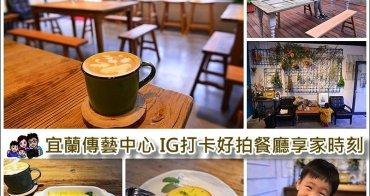 【宜蘭IG打卡咖啡廳】享家時刻傳藝中心店~綜藝玩很大拍攝餐廳/咖啡好喝甜點好吃/IG打卡熱點