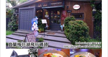 [ 宜蘭冬山梅花湖餐廳 ]  Duck Dock飛行碼頭 ~ 華航空姐開的店
