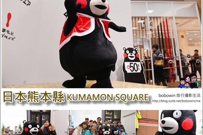 《 日本九州熊本 》KUMAMON SQUARE 酷MA萌廣場 ~營業部長辦公室粉絲見面會