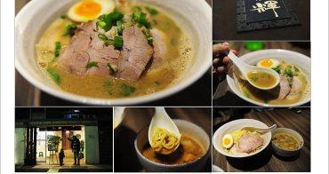 [ 台北好吃 ]  麵屋輝~日式拉麵沾麵專門店