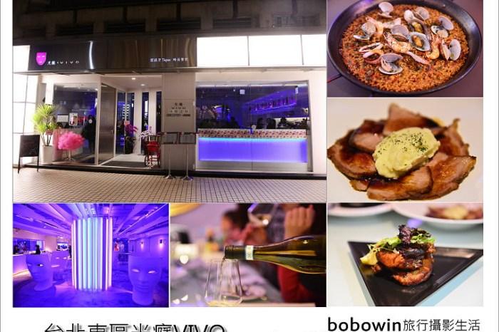 [ 台北東區 ] VIVO 光癮時尚餐飲~西班牙Tapas料理 Lounge Bar