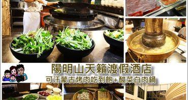 《 台北陽明山餐廳》天籟渡假酒店 可汗蒙古烤肉吃到飽+酸菜白肉鍋