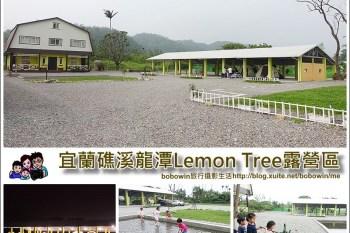 《 宜蘭露營趣 》礁溪龍潭no.16-Lemon Tree-露營區~離礁溪、宜蘭市區只要10分鐘、有天然湧泉、戲沙池、雨天露營備案選擇