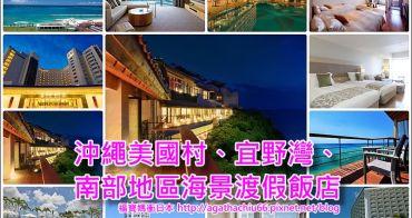 《沖繩海景飯店推薦 》精選9間沖繩美國村、宜野灣、南部地區海濱飯店,讓你沖繩住宿輕鬆搞定