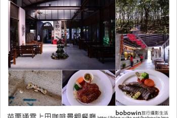 [ 苗栗通霄 ] 上田咖啡休閒莊園~山中的景觀餐廳