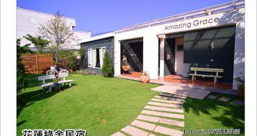 《花蓮民宿》花蓮綠舍the Green Villa ~ 偶像劇般的夢幻庭院
