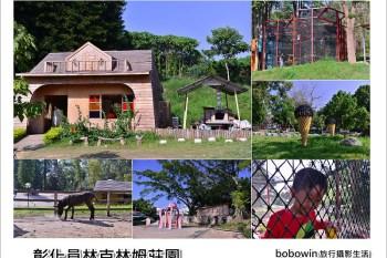 《 彰化 》新百果山克林姆莊園 ~ 超級不推薦的親子景點 (已倒閉)