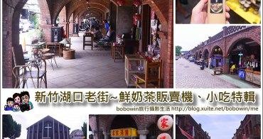 【新竹湖口老街一日遊 】湖口老街也有鮮奶茶販賣機,附上湖口老街小吃攻略