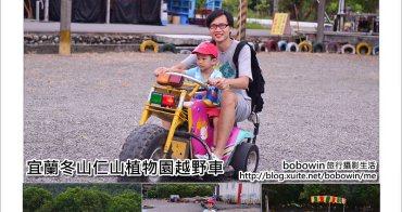 [ 宜蘭冬山 ] 仁山植物園無名越野車~親子一起玩景點