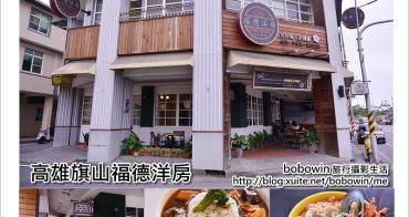 < 高雄旗山 > 福德洋房餐廳 ~ 旗山最棒的餐廳