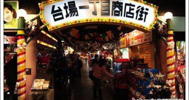 [ 日本東京自由行 ]  Day1 part5 台場一丁目商店街