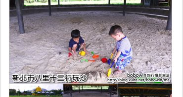 [ 新北市八里 ] 十三行博物館沙坑~ 玩沙不怕風吹日曬