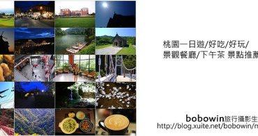 [ 桃園景點介紹 ] 桃園一日遊/好吃/好玩/景觀餐廳/下午茶/觀光工廠 景點推薦(2018更新版)