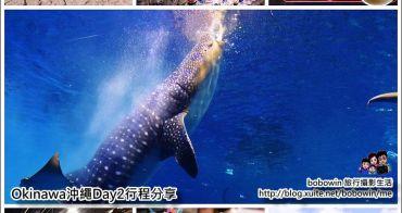 《日本沖繩Okinawa 》Day2 Orion Orion 啤酒名護工廠 -->  百年古家 大家--> 沖縄美ら海水族館 -->  十三線花沖繩料理 --> KAFUU RESORT(海濱飯店)