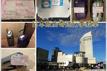《 日本輕鬆自由行 》行李宅急便寄送到飯店機場超方便、飯店就可以寄、讓你輕鬆旅行,行李直接在下一站等你