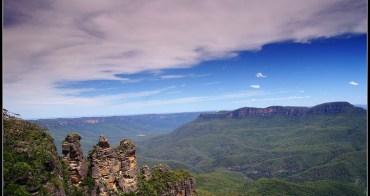 [ 澳洲 ] 藍山國家公園--三姊妹岩 Blue Mountain National Park