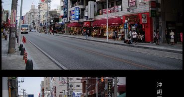 [ 日本 ] 沖繩自由行part2--那霸國際通逛大街