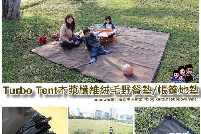 《露營野餐地墊開箱 》Turbo Tent天然木漿纖維絨毛野餐墊/帳篷地墊~ 肌膚觸感柔軟/縫線質感佳/300&270大尺寸