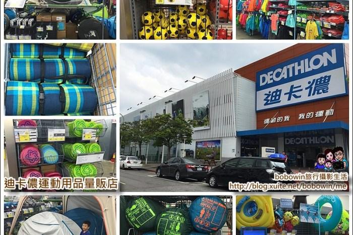 《 台北內湖 》迪卡儂運動用品量販店 ~ 一次買足野餐露營用具、運動用品、游泳用品