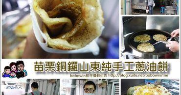 《 苗栗銅鑼小吃 》山東手工蔥油餅~山東老師傅指導傳授正宗口味