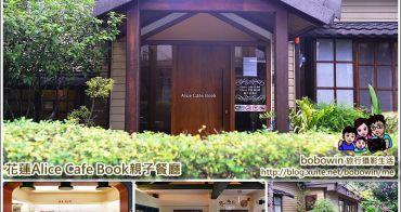 《花蓮日式親子餐廳》Alice Café Books @ 日式老屋改建、專屬閱讀室玩具間