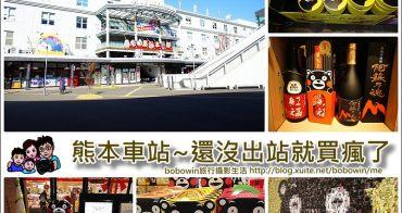 《 來去熊本玩 》九州熊本車站買到私心瘋‧ 熊本交通票券購買